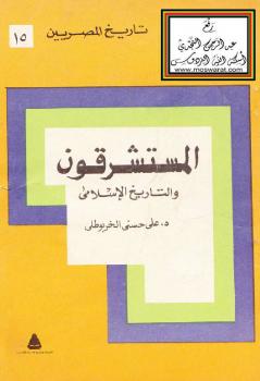 المستشرقون والتاريخ الإسلامي