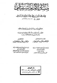 منسك الإمام الشنقيطي ط دار الوطن