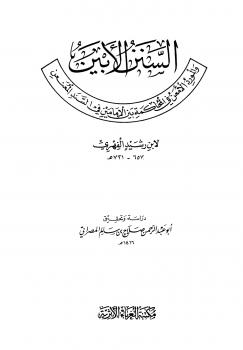 السنن الأبين والمورد الأمعن في المحاكمة بين الإمامين في السند المعنعن
