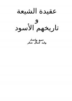 عقيدة الشيعة و تاريخهم الأسود