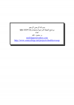 برنامج الخطة الدراسية باستخدام MS-VFP 9.0
