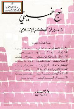 نهج خميني في ميزان الفكر الإسلامي -