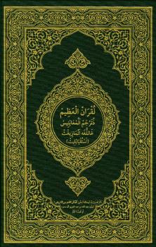 القرآن الكريم وترجمة معانيه إلى اللغة الأمازيغية اللهجة القبائلية tamazight