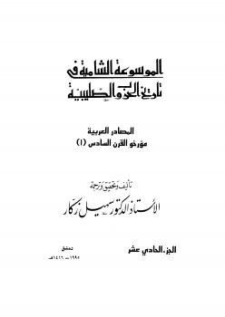 الموسوعة الشاملة في تاريخ الحروب الصليبية - ج 11