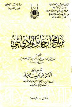 برنامج ابن جابر الوادي آشي ت: الهيلة