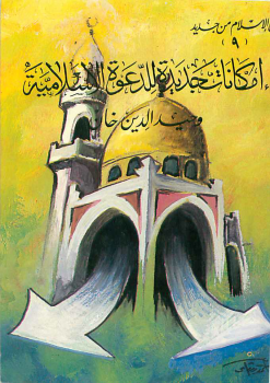 امكانات جديدة للدعوة الإسلامية