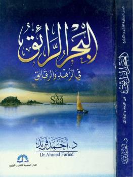 البحر الرائق في الزهد والرقائق - نسخة مصورة
