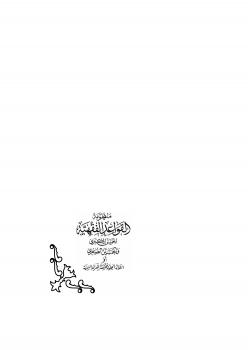 منظومة القواعد الفقهية الخمس الكبرى والخمسين الصغرى - نسخة مصورة