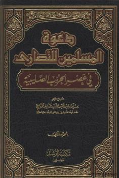 دعوة المسلمين للنصارى في عصر الحروب الصليبية .ج2