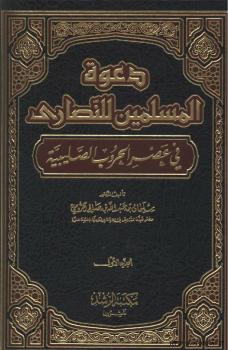 دعوة المسلمين للنصارى في عصر الحروب الصليبية .ج1