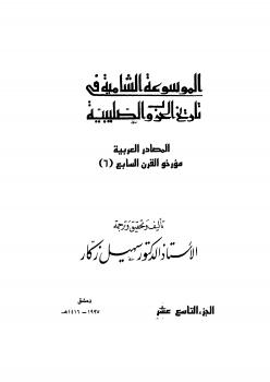 الموسوعة الشاملة في تاريخ الحروب الصليبية - ج 19