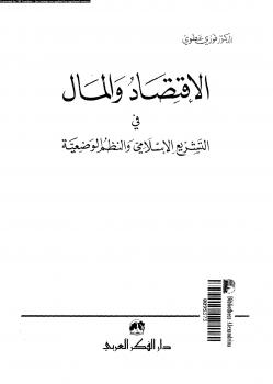 الإقتصاد والمال فى التشريع الإسلامى والنظم الوضعية