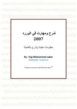 شرح ومهارت في الوررد 2007