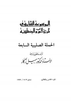 الموسوعة الشاملة في تاريخ الحروب الصليبية - ج35