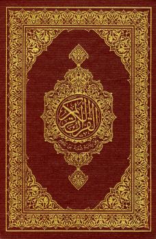 القرآن الكريم وفق رواية شعبة عن عاصم