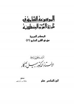 الموسوعة الشاملة في تاريخ الحروب الصليبية - ج 16