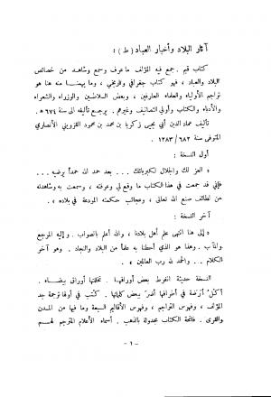 فهرس مخطوطات دار الكتب الظاهرية التاريخ وملحقاته