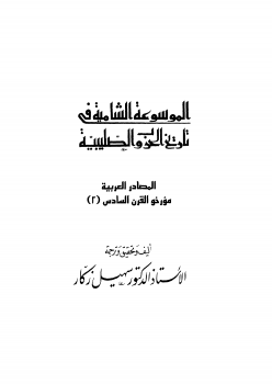 الموسوعة الشاملة في تاريخ الحروب الصليبية - ج 12