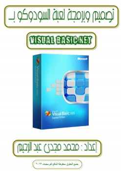كيفية عمل لعبة السودوكو ب Visual Basic .Net