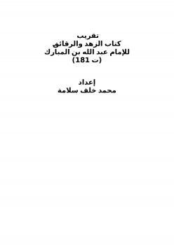 تقريب كتاب الزهد والرقائق للإمام عبد الله بن المبارك