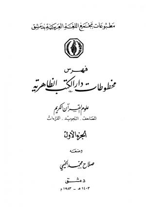 فهرس مخطوطات دار الكتب الظاهرية المصاحف التجويد القراءات التفسير