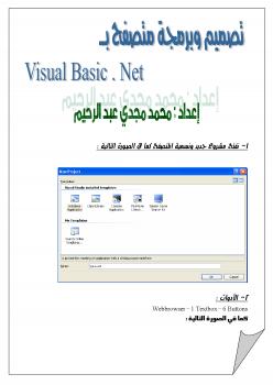 انشاء متصفح بالفيجوال بيسك 2005