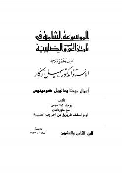 الموسوعة الشاملة في تاريخ الحروب الصليبية - ج 28