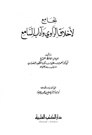 الجامع لآداب الرواي وأخلاق السامع ط العلمية
