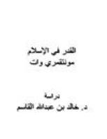 القدر في الإسلام مونتقمري وات