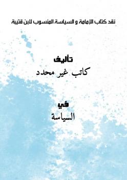 نقد كتاب الإمامة و السياسة المنسوب لابن قتيبة