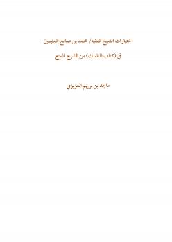 اختيارات الشيخ الفقيه/ محمد بن صالح العثيمين في (كتاب المناسك) من الشرح الممتع