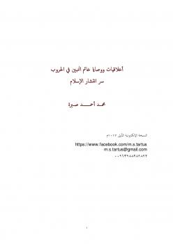 أخلاقيات ووصايا خاتم النبين في الحروب - سر انتشار الاسلام