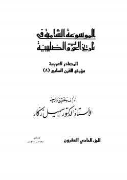 الموسوعة الشاملة في تاريخ الحروب الصليبية - ج 21