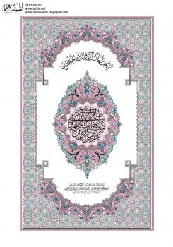 مصحف المدينة النبوية وفق رواية ورش عن الإمام نافع -