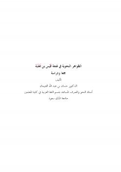 الظواهر النحوية في لهجة قيس بن ثعلبة - جمعا و دراسة