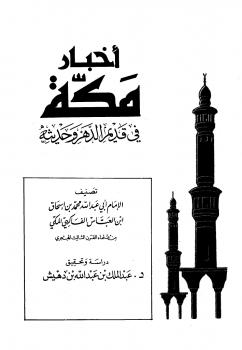 أخبار مكة في قديم الدهر وحديثه الفاكهي