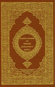 القرآن الكريم وترجمة معانيه إلى اللغة التركية turkish