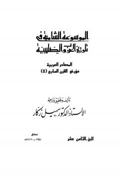 الموسوعة الشاملة في تاريخ الحروب الصليبية - ج 18