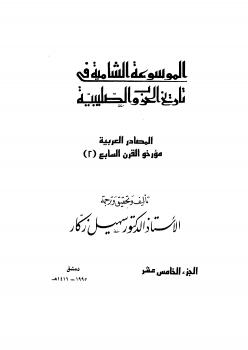الموسوعة الشاملة في تاريخ الحروب الصليبية - ج 15