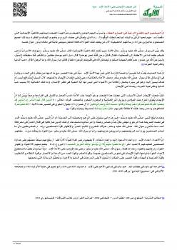 أبحاث ومقالات قرآنية