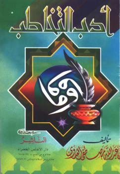 أدب التخاطب - نسخة مصورة