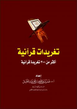 تغريدات قرآنية أكثر من 300 تغريدة قرآنية