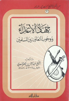 جهاد الأعداء ووجوب التعاون بين المسلمين - نسخة مصورة