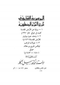 الموسوعة الشاملة في تاريخ الحروب الصليبية - ج 38
