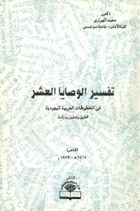 تفسير الوصايا العشر في المخطوطات العربية اليهودية