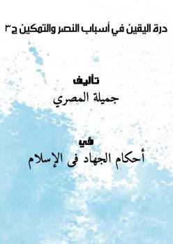 درة اليقين في أسباب النصر والتمكين ج3