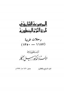 الموسوعة الشاملة في تاريخ الحروب الصليبية - ج37