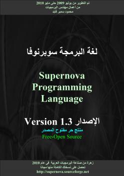 لغة البرمجة Supernova الاصدار 1.3 منتج حر مفتوح المصدر