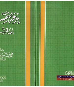 تحميل كتاب مناجاة المحسنين فى الخلوات pdf
