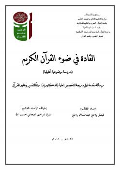 القادة في ضوء القرآن الكريم-دراسة موضوعية تحليلية-